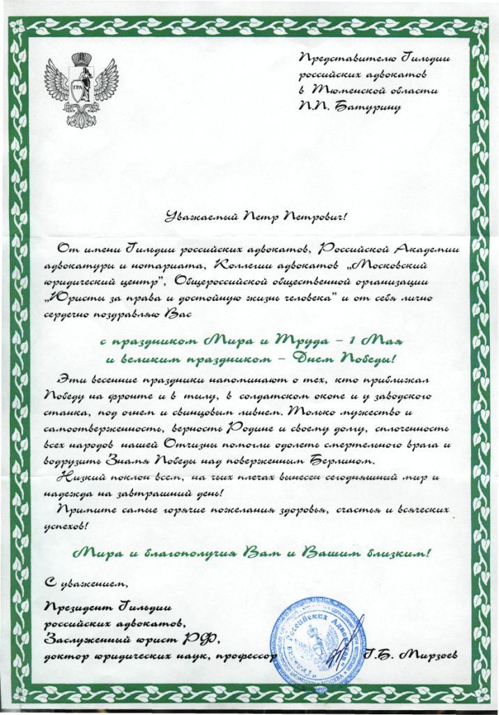 1may_mirzoev_graz_mini